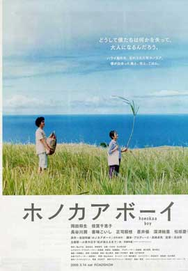 Honokaa Boy - 11 x 17 Movie Poster - Japanese Style A