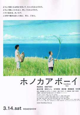 Honokaa Boy - 11 x 17 Movie Poster - Japanese Style B