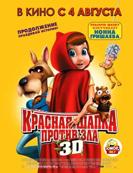 Hoodwinked Too! Hood VS. Evil - 27 x 40 Movie Poster - Russian Style A