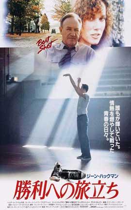 Hoosiers - 27 x 40 Movie Poster - Japanese Style C