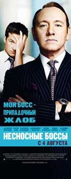 Horrible Bosses - 14 x 36 Movie Poster - Russian Style A