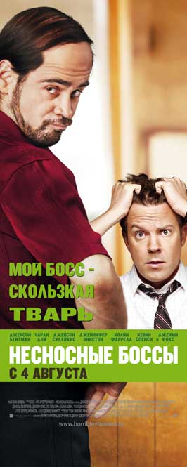 Horrible Bosses - 14 x 36 Movie Poster - Russian Style B