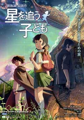 Hoshi o ou kodomo - 27 x 40 Movie Poster - Japanese Style B
