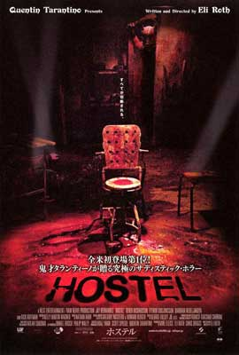 Hostel - 27 x 40 Movie Poster - Japanese Style A
