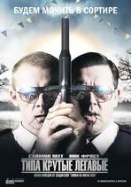 Hot Fuzz - 27 x 40 Movie Poster - Russian Style A