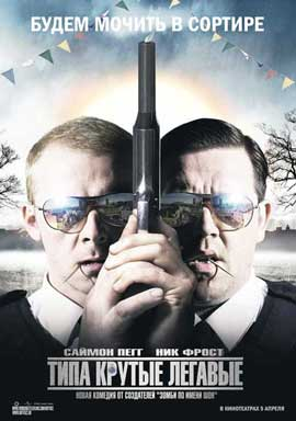 Hot Fuzz - 11 x 17 Movie Poster - Russian Style A