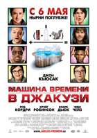 Hot Tub Time Machine - 11 x 17 Movie Poster - Russian Style A