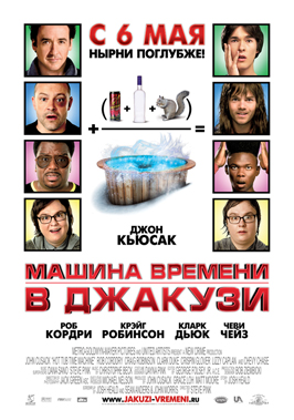 Hot Tub Time Machine - 43 x 62 Movie Poster - Russian Style A