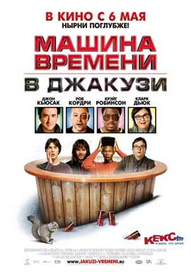 Hot Tub Time Machine - 11 x 17 Movie Poster - Russian Style B