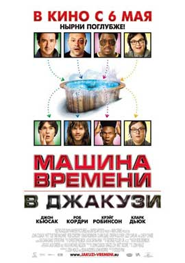 Hot Tub Time Machine - 11 x 17 Movie Poster - Russian Style C