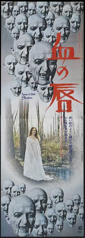 House of Dark Shadows - 14 x 36 Movie Poster - Japanese Style A