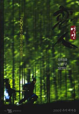 House of Flying Daggers - 11 x 17 Movie Poster - Korean Style C