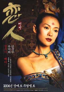House of Flying Daggers - 11 x 17 Movie Poster - Korean Style D