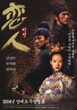 House of Flying Daggers - 11 x 17 Movie Poster - Korean Style E