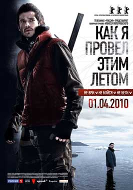 How I Ended This Summer - 27 x 40 Movie Poster - Russian Style A