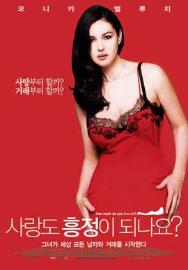 How Much Do You Love Me? - 11 x 17 Movie Poster - Korean Style A