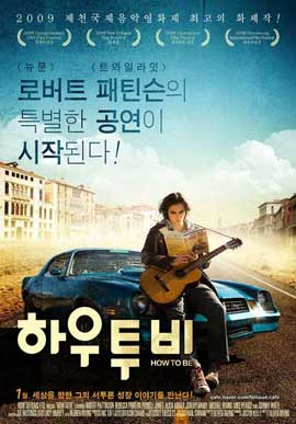How to Be - 11 x 17 Movie Poster - Korean Style A