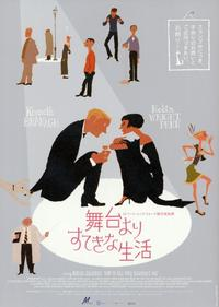 How to Kill Your Neighbor's Dog - 11 x 17 Movie Poster - Japanese Style A
