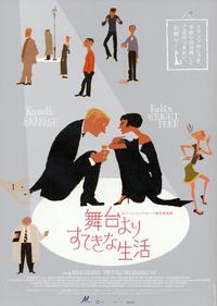 How to Kill Your Neighbor's Dog - 27 x 40 Movie Poster - Japanese Style A