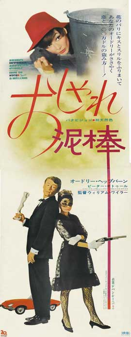 How to Steal a Million - 14 x 36 Movie Poster - Japanese Style A