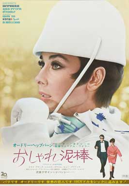 How to Steal a Million - 27 x 40 Movie Poster - Japanese Style A