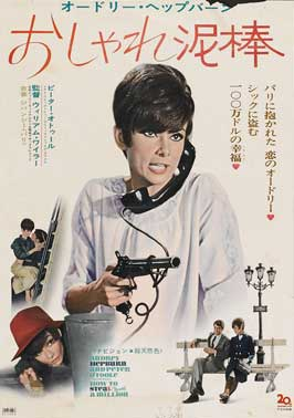 How to Steal a Million - 11 x 17 Movie Poster - Japanese Style B