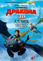 How to Train Your Dragon - 11 x 17 Movie Poster - Russian Style B