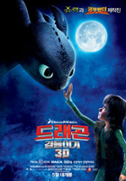 How to Train Your Dragon - 11 x 17 Movie Poster - Korean Style A