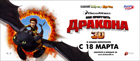 How to Train Your Dragon - 20 x 40 Movie Poster - Russian Style A