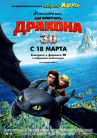How to Train Your Dragon - 27 x 40 Movie Poster - Russian Style C