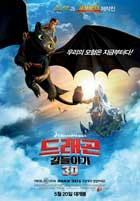 How to Train Your Dragon - 11 x 17 Movie Poster - Korean Style B