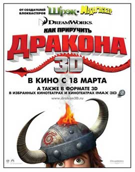 How to Train Your Dragon - 11 x 17 Movie Poster - Russian Style A