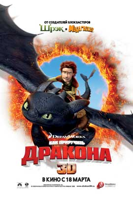 How to Train Your Dragon - 11 x 17 Movie Poster - Russian Style D