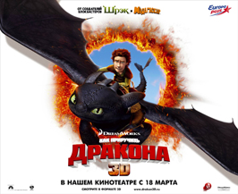 How to Train Your Dragon - 22 x 28 Movie Poster - Russian Style A