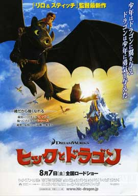 How to Train Your Dragon - 11 x 17 Movie Poster - Japanese Style A