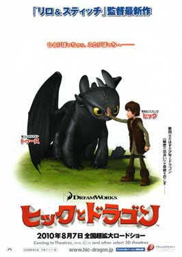 How to Train Your Dragon - 27 x 40 Movie Poster - Japanese Style B