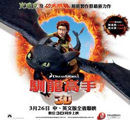 How to Train Your Dragon - 11 x 14 Poster Taiwanese Style A