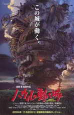 Howl's Moving Castle - 11 x 17 Movie Poster - Japanese Style C