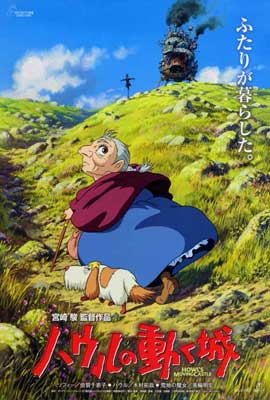 Howl's Moving Castle - 27 x 40 Movie Poster - Japanese Style A