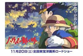 Howl's Moving Castle - 27 x 40 Movie Poster - Japanese Style B