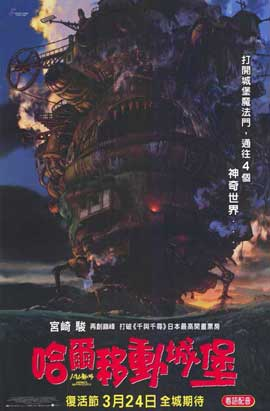 Howl's Moving Castle - 11 x 17 Movie Poster - Japanese Style D