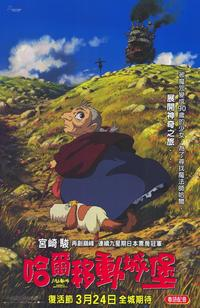 Howl's Moving Castle - 11 x 17 Movie Poster - Japanese Style E