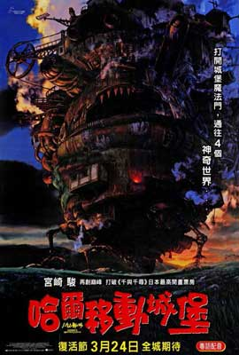 Howl's Moving Castle - 27 x 40 Movie Poster - Japanese Style C