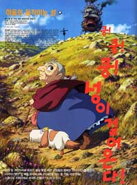 Howl's Moving Castle - 11 x 17 Movie Poster - Korean Style A
