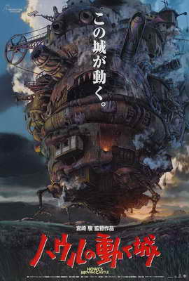 Howl's Moving Castle - 27 x 40 Movie Poster - Japanese Style E