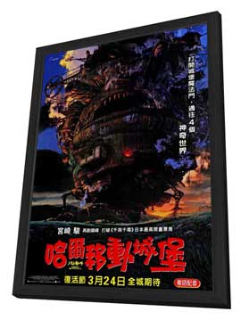 Howl's Moving Castle - 27 x 40 Movie Poster - Japanese Style C - in Deluxe Wood Frame
