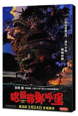 Howl's Moving Castle - 27 x 40 Movie Poster - Japanese Style C - Museum Wrapped Canvas