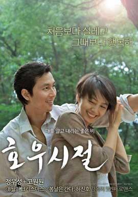 Howusijeol - 11 x 17 Movie Poster - Korean Style A
