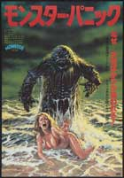 Humanoids from the Deep - 11 x 17 Movie Poster - Japanese Style A