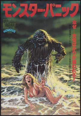 Humanoids from the Deep - 27 x 40 Movie Poster - Japanese Style A